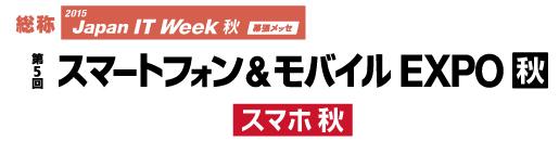 第5回 スマートフォン&モバイルEXPO 秋